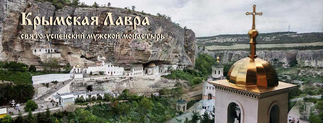 Крымская Лавра